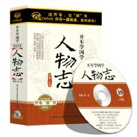 正品 开车学国学系列 人物志 10CD 卡尔博学汽车车载CD