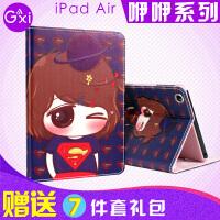 Gxi 苹果iPad 5皮套 可爱蒂莲咿咿系列纤薄休眠保护套 韩国时尚iPad Air翻盖皮套