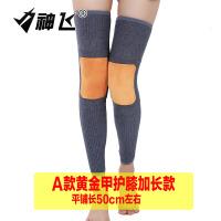 秋冬加厚运动黄金甲保暖护膝盖关节女士加绒加长弹力防寒护膝男 均码一副85-0斤可以穿