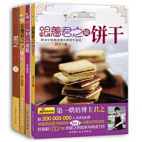君之烘焙书籍 跟着君之学烘焙1 2 君之的10分钟蛋糕 跟着君之做饼干全套4册 烘焙书籍大全新手制作西点蛋糕面包