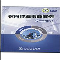 原装正版 农网作业事故案例--变电部分(满500元送8G U盘) 安全教育系列装视频光盘