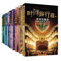 时间旅行者系列全套8册 破译滑铁卢+歌剧院魅影+黑珍珠魔咒 青少年版逻辑推理图书