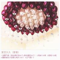 ????婚房装饰用品结婚墙浪漫气球布置结婚婚礼婚庆创意卧室客厅情人节