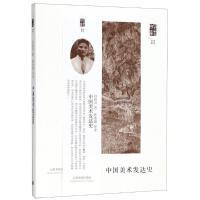 中国美术发达史 上海书画出版社