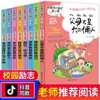 好孩子励志成长记一年级必读经典书目二三年级课外阅读必读注音版儿童读物7-10岁拼音读物一年级经典全套8册6-7岁儿童畅