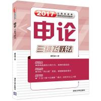 申论:三级飞跃法 郭五林 清华大学出版社