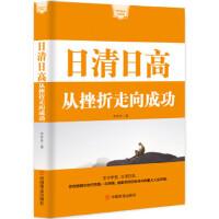 日清日高:从挫折走向成功 李青东 中国商业出版社