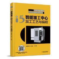 【正版全新直�l】i5智能加工中心加工工��c�程 成建峰 �w猛 �C械工�I出版社9787111594796
