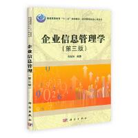 企业信息管理学(第三版)