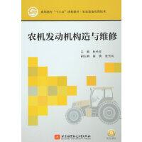 农机发动机构造与维修(高职高专)(十三五)