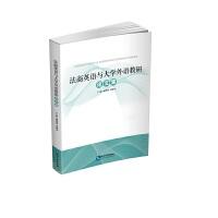 法商英语与大学外语教研论文集