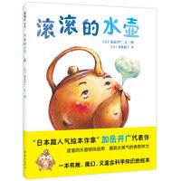 滚滚的水壶 日本人气绘本作家加岳井广代表作 0-3-6岁儿童绘本故事书老师幼儿园小学生课外阅读书籍 父母与孩子的睡前亲子