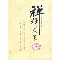 送书签~9787201045832-禅释人生(ja)/ 陈耳东,陈笑呐,陈英呐 / 天津人民出版社