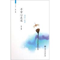 平常心是道:禅理小故事,江雨,上海交通大学出版社9787313074157