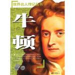 牛顿,赵春香,中国画报出版社9787802203693