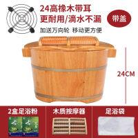 橡木泡脚木桶足浴桶带盖高加厚洗脚盆木质木盆家用 24高 双耳+盖子+按摩器+2足浴粉+万向轮+足浴