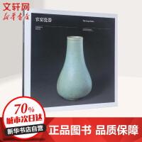 官窑瓷器 故宫博物院