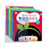 全套6册袋鼠妈妈幼幼脑力大战专注力游戏书 培养0-3-6岁宝宝观察力思考力判断力逻辑思维训练含大迷宫书视觉大侦探