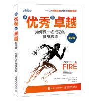 人民邮电:从优秀到卓越 如何做一名成功的健身教练 第2版