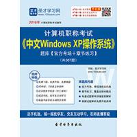 非纸质书!!2019年计算机职称考试《中文Windows XP操作系统》题库【官方考场+章节练习】