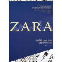 ZARA:阿曼修・奥尔特加与他的时尚王国