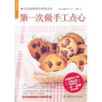 【二手9成新】品质生活・烘焙课堂:第1次做手工点心