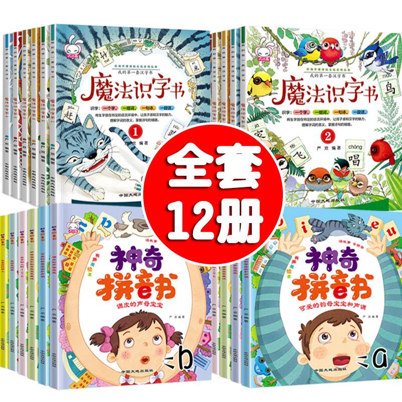 魔法识字书全套12册我的套汉字书学前阅读神奇拼音认字书0-3-6岁幼儿童早教书幼儿园宝宝绘本书籍幼小衔接整合教材启蒙故事书 有声伴读,轻松学拼音识字