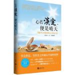 【新书店正版】心若淡定,便是晴天:提升正能量的心灵处方 杨东红,良石著 海潮出版社