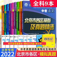 北京市各区模拟及真题精选2021语文数学英语物理化学生物道德与法治历史政治地理中考全套9本