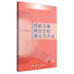 低轨卫星精密定轨理论与方法,郭金运,孔巧丽,常见涛,赵春梅,测绘出版社9787503035746