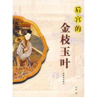 【新书店正版】后宫的金枝玉叶,向斯,紫禁城出版社9787800474828