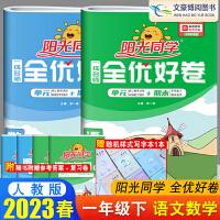 阳光同学全优好卷一年级下册语文数学人教部编版 2020新版一年级下册同步测试卷