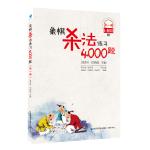 象棋杀法练习4000题(第一册,1~800题)