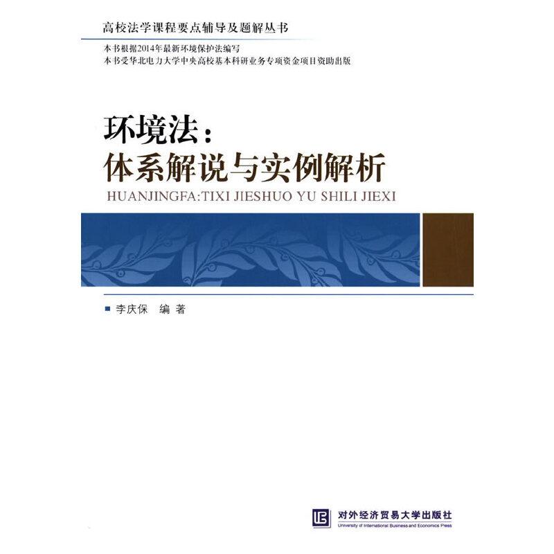 环境法:体系解说与实例解析