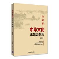 中华文化走出去战略