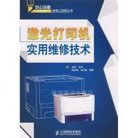 激光打印机实用维修技术赵海,张伯昊,吴志敏著人民邮电出版社