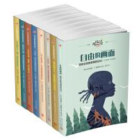 日记背后的历史(套装共8册)适用11-14岁 2050013