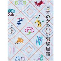 日本可爱刺绣 日本のかわいい刺��龛a 日本手工刺绣图案  日本传统艺术画册