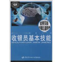 收银员基本技能 中国劳动社会保障出版社