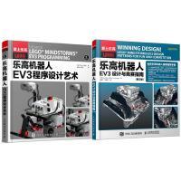 乐高机器人EV3程序设计艺术+乐高机器人EV3设计与竞赛指南 *2版 乐高 机器人 EV3 FLL竞赛 乐高EV3 乐