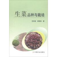 生菜品种与栽培 范双喜,韩莹琰 9787109233850 中国农业出版社教材系列