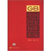 中国国家标准汇编 2011年修订-32 9787506669542 中国标准出版社 中国标准出版社