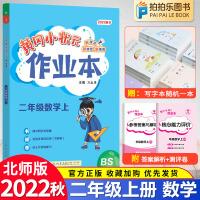 黄冈小状元作业本二年级上册数学北师大版 2021秋新版