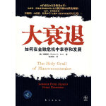 大衰退:如何在金融危机中幸存和发展,[美]辜朝明,东方出版社9787506033299