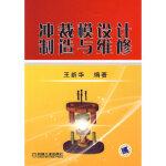 冲裁模设计制造与维修,王新华,机械工业出版社9787111280286