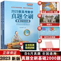真题全刷基础2000题 朱昊鲲哥新高考数学 2021版