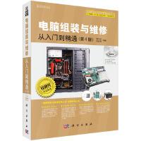 【按需印刷】-电脑组装与维修从入门到精通(第4版)