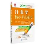 2020考研中医综合冲刺宝典系列:针灸学核心考点速记