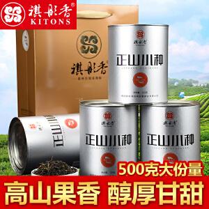 祺彤香茶叶特级正山小种红茶至真正山小种500g正宗武夷桐木关原产