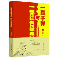 【正版二手8成新】 一颗子弹与一部红色经典 高建国 作家出版社 9787506386302